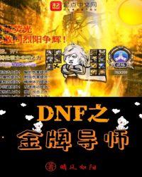 DNF之金牌导师
