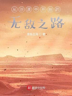 从沙漠中开始的无敌之路