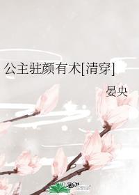 公主驻颜有术[清穿]